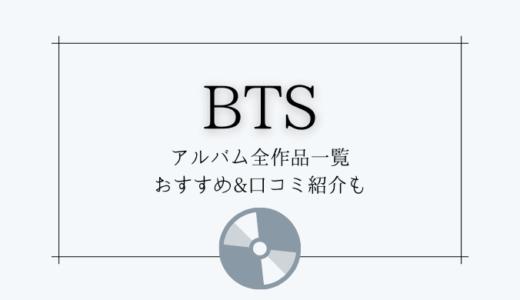 BTSアルバム全作品&収録曲一覧!おすすめや口コミも【最新版】