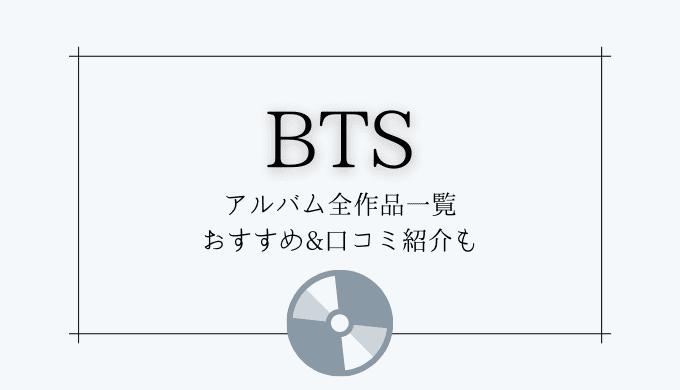 bts 2 1
