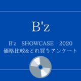 最新|B'z無観客ライブDVD2020おすすめは?【アンケート】