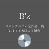 B'zベストアルバム全9作品一覧!厳選おすすめ紹介【収録曲も】