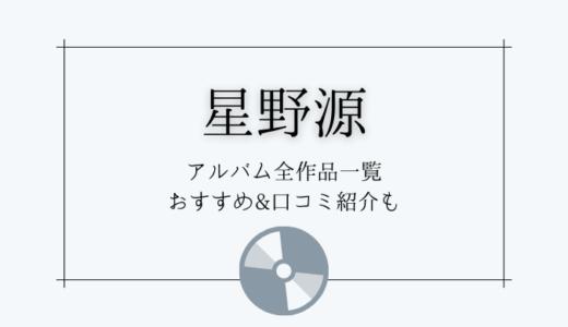 星野源アルバム全作品一覧!人気おすすめ紹介も【収録曲有】