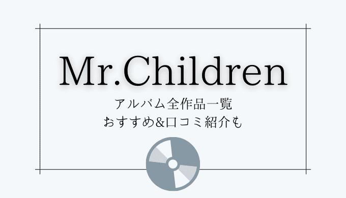 Mr.childrenアルバム全作品/収録曲一覧!おすすめや口コミも