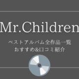 Mr.childrenベストアルバム全作品&収録曲一覧【おすすめ紹介】