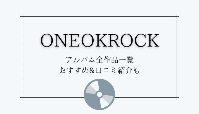 ワンオク アルバム全作品&収録曲一覧【おすすめ紹介】