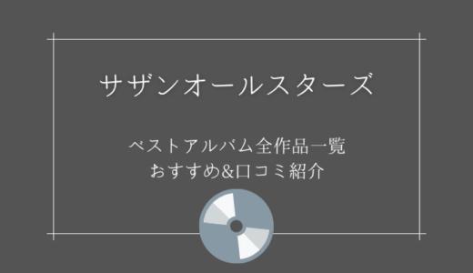 サザン|ベストアルバム全作品/収録曲一覧【おすすめ&口コミ紹介】