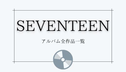 SEVENTEENアルバム・シングル曲全作品&収録曲一覧!