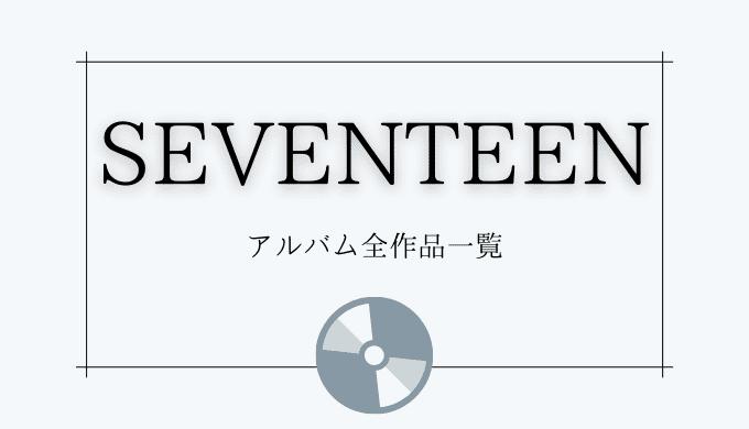 seventeenalbum 1