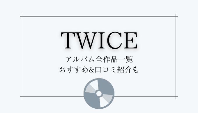 TWICEアルバム全作品&収録曲一覧!おすすめや口コミも【日本最新版】