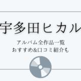 宇多田ヒカルアルバム全作品一覧!口コミ&おすすめ【収録曲も】
