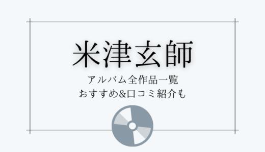 米津玄師アルバム全作品&収録曲一覧!おすすめや口コミも【最新版】