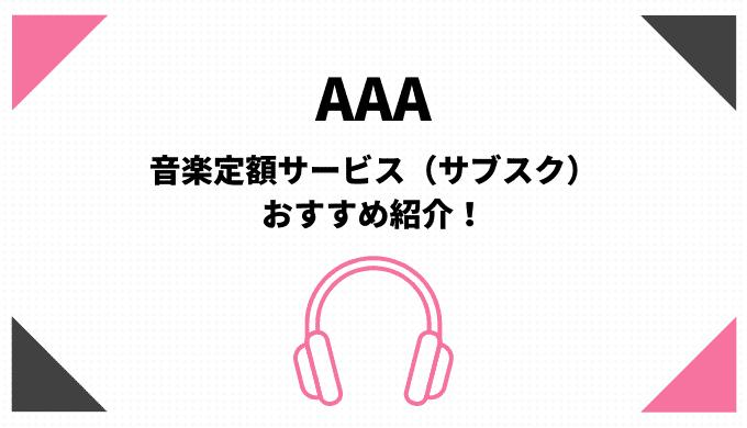 AAAのサブスク(音楽定額聴き放題)おすすめはamazonとApple【無料期間有】