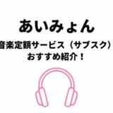 あいみょんのサブスク(定額聴き放題)おすすめはamazonとApple【無料期間有】