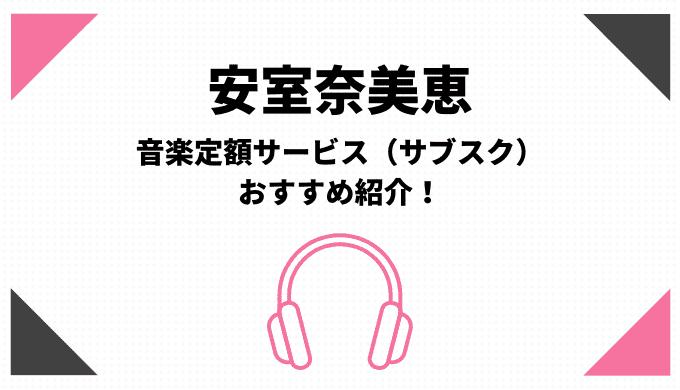 安室奈美恵のサブスク(定額聴き放題)おすすめはamazonとApple【無料期間有】