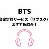 BTSのサブスク(音楽定額聴き放題)おすすめはamazonとApple【無料期間有】