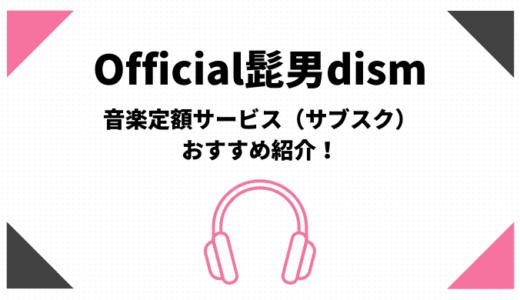 ヒゲダンのサブスク(定額聴き放題)おすすめはamazonとApple【無料期間有】