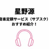 星野源のサブスク(定額聴き放題)おすすめはamazonとApple【無料期間有】