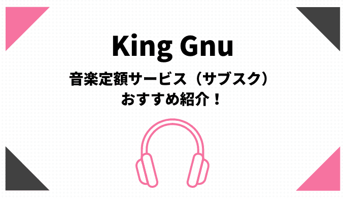 King Gnuのサブスク(定額聴き放題)おすすめはamazonとApple【無料期間有】