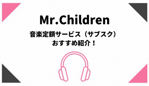 Mr.Childrenのサブスク(定額聴き放題)おすすめはamazonとApple【無料期間有】