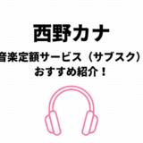 nishinokanasabusuku 2