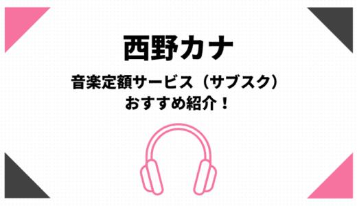 西野カナのサブスク(音楽定額聴き放題)おすすめはamazonとApple【無料期間有】