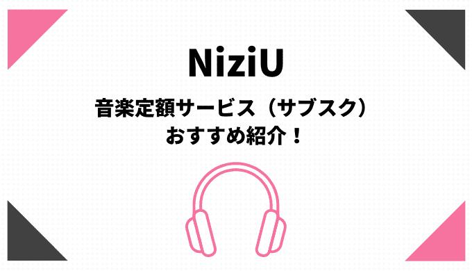NiziUのサブスク(定額聴き放題)おすすめはamazonとApple【無料期間有】