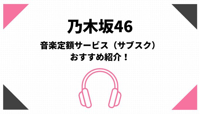 乃木坂46のサブスク(音楽定額聴き放題)おすすめはamazonとApple【無料期間有】