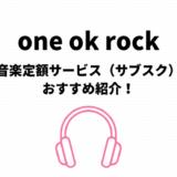 ワンオクのサブスク(定額聴き放題)おすすめはamazonとApple【無料期間有】