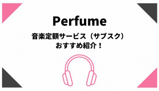 Perfumeのサブスク(定額聴き放題)おすすめはamazonとApple【無料期間有】