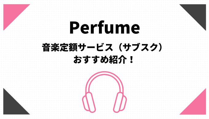 perfumesabusuku 1