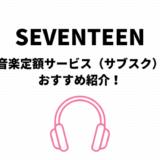 SEVENTEENのサブスク(定額聴き放題)おすすめはamazonとApple【無料期間有】