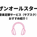 サザンのサブスク(定額聴き放題)おすすめはamazonとApple【無料期間有】