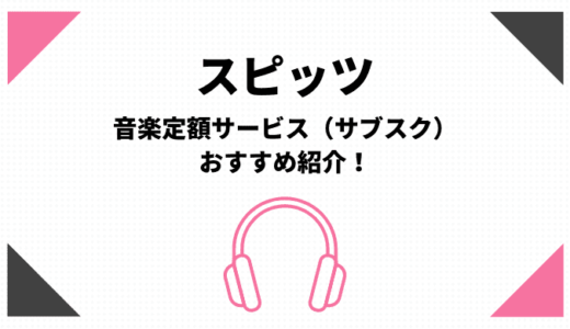 スピッツのサブスク(定額聴き放題)おすすめはamazonとApple【無料期間有】