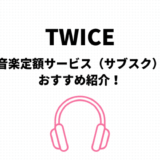 TWICEのサブスク(音楽定額聴き放題)おすすめはamazonとApple【無料期間有】