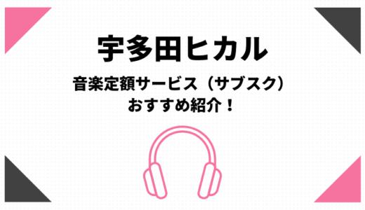 宇多田ヒカルのサブスク(定額聴き放題)おすすめはamazonとApple【無料期間有】