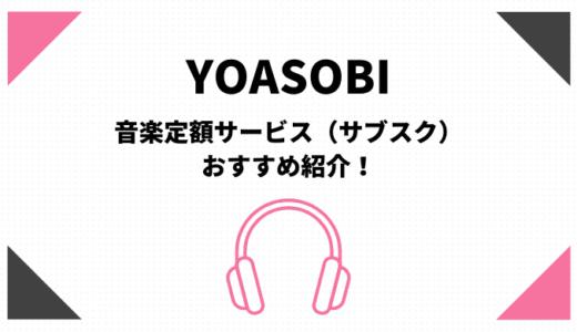 YOASOBIのサブスク(定額聴き放題)おすすめはamazonとApple【無料期間有】