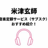 米津玄師のサブスク(音楽定額聴き放題)おすすめはamazonとApple【無料期間有】